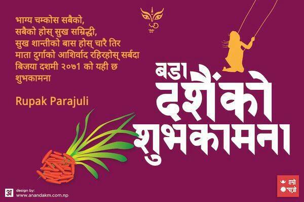 Dashain E-card