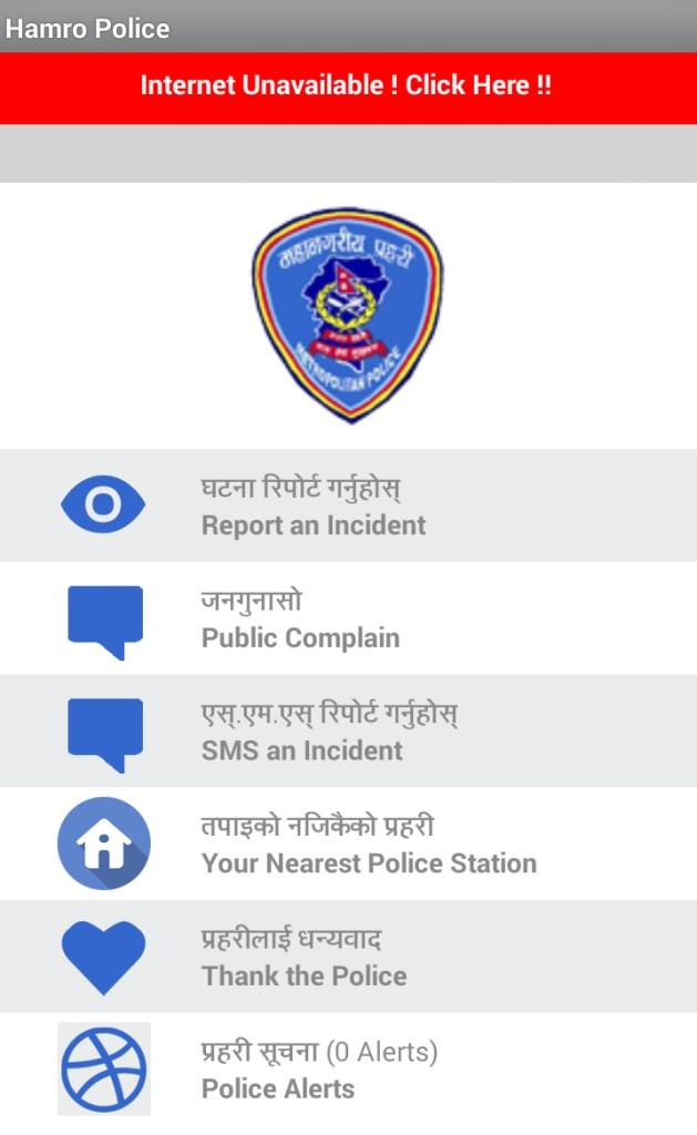 hamro-police-SMS