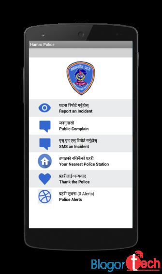 hamro-police