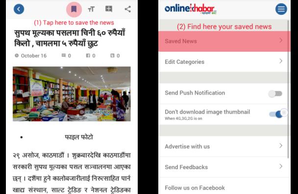 offline-news-onlinekhabar