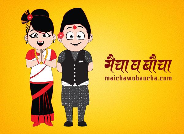 maichawobaucha-large